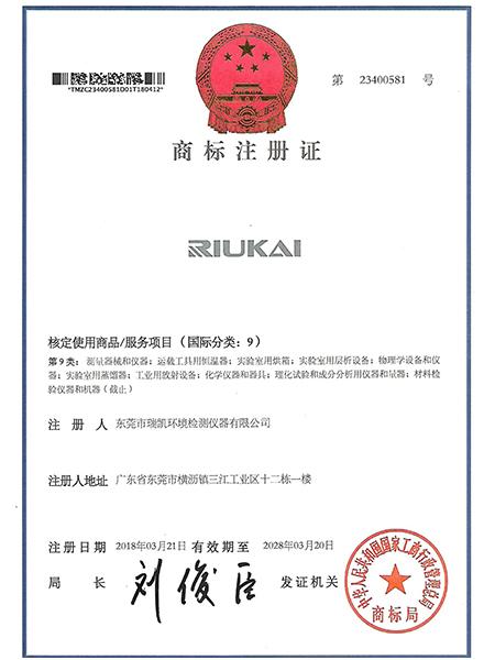 瑞凯仪器-商标注册证